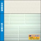 YKKAPアルミ外壁材アルカベール ハイスタンダードシリーズ フレス[単色塗装] 外壁材本体:シェルホワイト(8枚入り) 外装材 サイディング サイジング