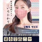 【期間限定10%引】【送料無料】小杉織物 超立体型絹マスク いろひかり 1枚
