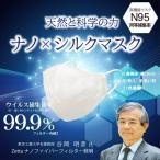 【送料無料】小杉織物 ナノシルクマスク N95級 立体型 絹マスク 5層 Zettaナノファイバーフィルター使用