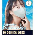 「【送料無料】シルクール 小杉織物 究極の息ラクマスク 1枚」の画像