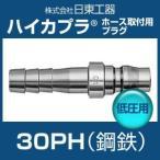ハイカプラ 鋼鉄 30PH 低圧用 ホース取付用プラグ 日東工器