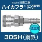 ハイカプラ 鋼鉄 30SH 低圧用 ホース取付用ソケット 日東工器