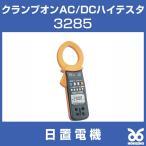 日置電機 HIOKI クランプオンAC/DCハイテスタ 3285