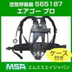 空気呼吸器 MSA エアゴープロ(ケース付)  565187