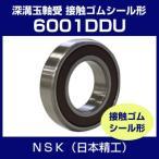 ベアリング NSK 単列深溝玉軸受 6001DDU 接触シール形 日本精工