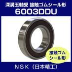 ベアリング NSK 単列深溝玉軸受 6003DDU 接触シール形 日本精工