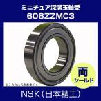 ミニチュアベアリング NSK 深溝玉軸受 606ZZMC3 日本精工
