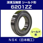 ベアリング NSK 単列深溝玉軸受 6201ZZ シールド形 日本精工