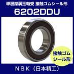 ベアリング NSK 単列深溝玉軸受 6202DDU 接触シール形 日本精工