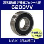 ベアリング NSK 単列深溝玉軸受 6203VV 非接触シール形 日本精工