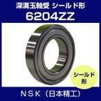 ベアリング NSK 単列深溝玉軸受 6204ZZ シールド形 日本精工