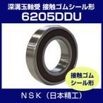ベアリング NSK 単列深溝玉軸受 6205DDU 接触シール形 日本精工
