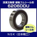 ベアリング NSK 単列深溝玉軸受 6206DDU 接触シール形 日本精工