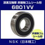 ベアリング NSK 単列深溝玉軸受 6801VV 非接触シール形 日本精工