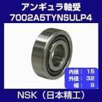 アンギュラ玉軸受 7002A5TYNSULP4 (内径15・外径32・幅9) NSK ベアリング 日本精工