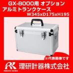 GX-8000用 アルミトランクケース W345xD175xH195 理研計器