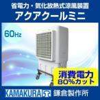 アクアクールミニ AQC-500M3 60Hz(西日本用) 省電力・気化放熱式涼風装置 鎌倉製作所