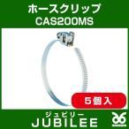 JUBILEE ホースクリップ 最大径 200mm(脱着タイプ)5個入り CAS200MS ジュビリー