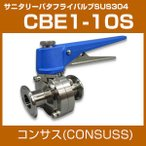 サニタリーバタフライバルブ SUS304 CBE-FS1-1S  禁油バルブ ステンレス