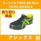 アシックス 【売切り廃番】作業用靴 ウィンジョブ36S ブラックXグリーン 22.5cm FIS36S.908422.5