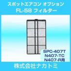 ナカトミ  スポットエアコン N407-R・N407-TC・SPC407T用 オプション フィルター  FL-58