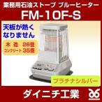 DAINICHI 石油ストーブ FM-107F S