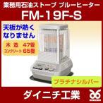 DAINICHI 石油ストーブ FM-197F S