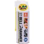ベルハンマー 超極圧潤滑剤 H1ベルハンマー スプレー 420ml
