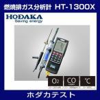 ホダカ HT-1300X 燃焼排ガス分析計 酸素濃度(O2)、一酸化炭素濃度(CO H2補償付き) 温度計測 ハンディタイプ