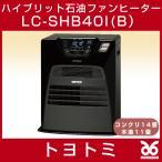 トヨトミ LC-SHB40I(B) ピアノブラック 11〜14畳 灯油 単相100V ハイブリット石油ファンヒーター