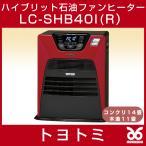 在庫あり トヨトミ LC-SHB40I(R) パッションレッド 11〜14畳 灯油 単相100V ハイブリット石油ファンヒーター