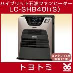 トヨトミ LC-SHB40I(S) ウオームシルバー 11〜14畳 灯油 単相100V ハイブリット石油ファンヒーター