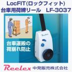 LocFIT LF-3037 台車用荷締リール LocFIT ロックフィット 台車の荷物をしっかり固定 LF3037 中発販売