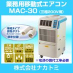 ナカトミ 業務用移動式エアコン(冷房) MAC-30 (配管ダクト:内径295mm,外径310mm) スポットクーラー スポットエアコン 業務用クーラー