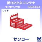 折りたたみコンテナ サンコー マドコンC-75B レッド 収納 PP プラスチックコンテナ  外寸649 × 439 × 340 mm 74.4L[559060] (同商品5個で送料無料)