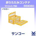 折りたたみコンテナ サンコー マドコンC-75B イエロー 収納 PP プラスチックコンテナ  外寸649 × 439 × 340 mm 74.4L[559060] (同商品5個で送料無料)