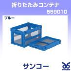 折りたたみコンテナ サンコー マドコンO-50B ブルー 収納 PP プラスチックコンテナ  外寸530 × 366 × 325 mm 51.9L[559010] (同商品5個で送料無料)