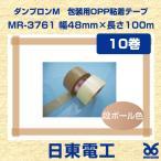 日東電工CS MR-3761 ダンプロンM 48mm×100m ダンボール色 10巻セット MR3761-48DB