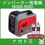 発電機 ナカトミ インバーター発電機 ( カセットボンベ式 ) NIGG-600 出力1.15KW 馬力1.5PS 定格出力0.6kVA