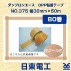 日東電工CS ダンプロンテープ No.375 38mm×50m ダンボール色 80巻入り