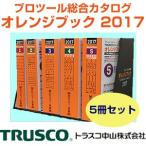 オレンジブック2017年 5冊セット モノづくり大辞典 トラスコ中山 産業 消耗品カタログ