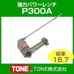 強力パワーレンチ P300A TONE