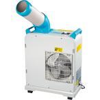 ミニスポットクーラー単相100V SAC-1800N ナカトミ スポットエアコン