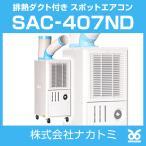 スポットクーラー SAC-407ND ナカトミ N407-R相当品