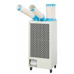 ツインダクトスポットクーラー SAC-4500 三相200V (自動首振り) ナカトミ スポットエアコン