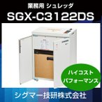 シグマー技研 SGX-C3122DS  業務用 シュレッダーA3 スリムシュレッダ シュレッター 裁断機 書類