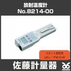 佐藤計量器 放射温度計(2点レーザ、スポット測定用) SK-8140 No.8214-00