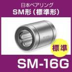 リニアベアリング ボールブッシュ(標準型) SM16G NB 日本ベアリング