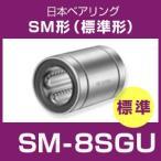 リニアベアリング ボール ブッシュ (標準型) SM8SGU NB 日本ベアリング ブッシング