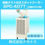 排熱ダクト付きスポットクーラー SPC-407T 三相200V (自動首振り)  ナカトミ スポットエアコン